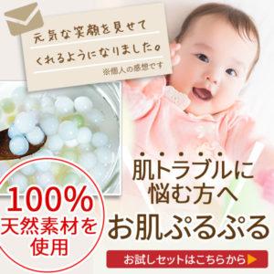 アトピー改善赤ちゃん笑顔